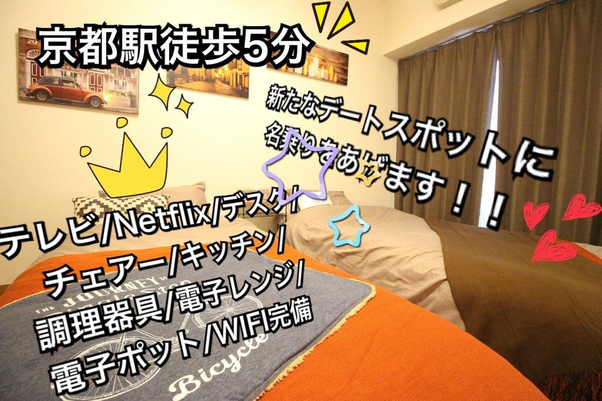 京都寿101 京都駅徒歩5分!Netflix無料!家具家電完備であなたのご自宅感覚スペースを提供! の写真