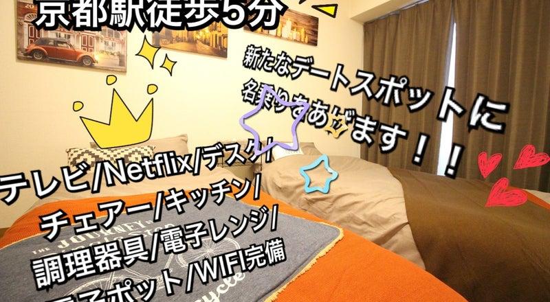 京都寿A1 京都駅徒歩5分!Netflix視聴可!家具家電完備であなたのご自宅感覚スペースを提供!