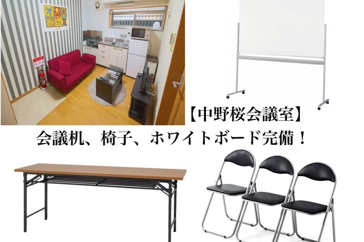 【中野桜会議室】Wi-Fi完備! の写真