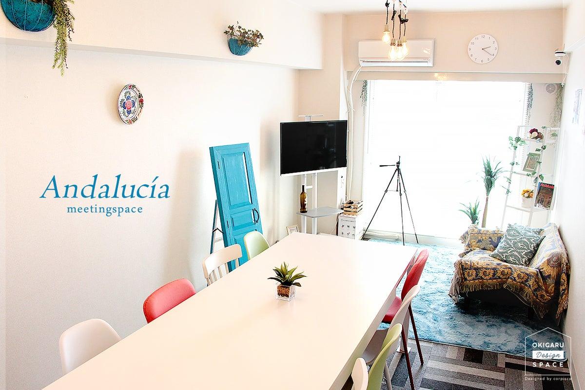 💛 New Open 💛 スペイン アンダルシアをモチーフ♪ 落ち着いた多目的スペース♪♪ テレワークや撮影に最適・防菌対応! の写真