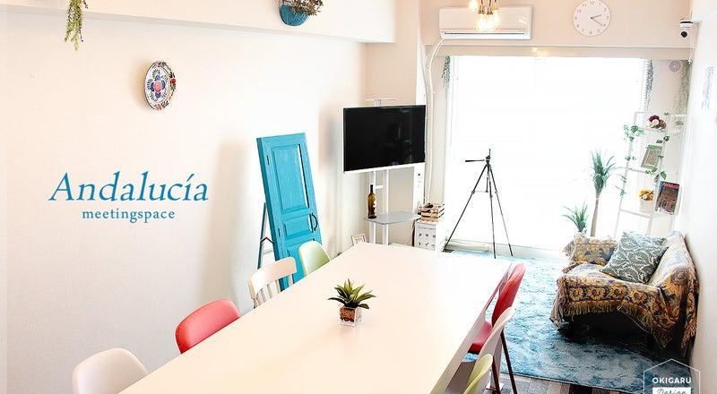 💛 New Open 💛 スペイン アンダルシアをモチーフ♪ 落ち着いた多目的スペース♪♪ 撮影やテレワークに最適・防菌対応💛