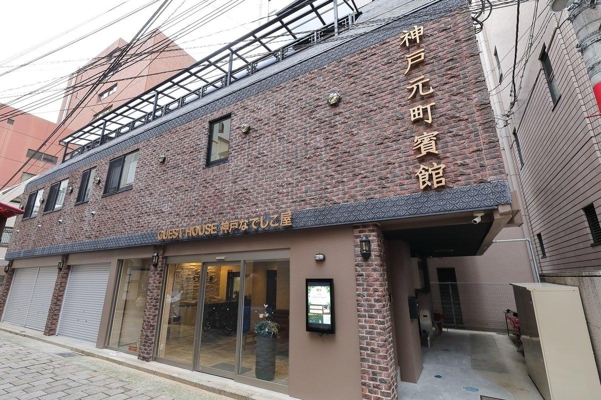 <一棟貸切>屋上もある3階建てのゲストハウス!ポップアップ・展示会・イベント・バーベキューなど!JR元町駅徒歩3分・中華街の中! の写真
