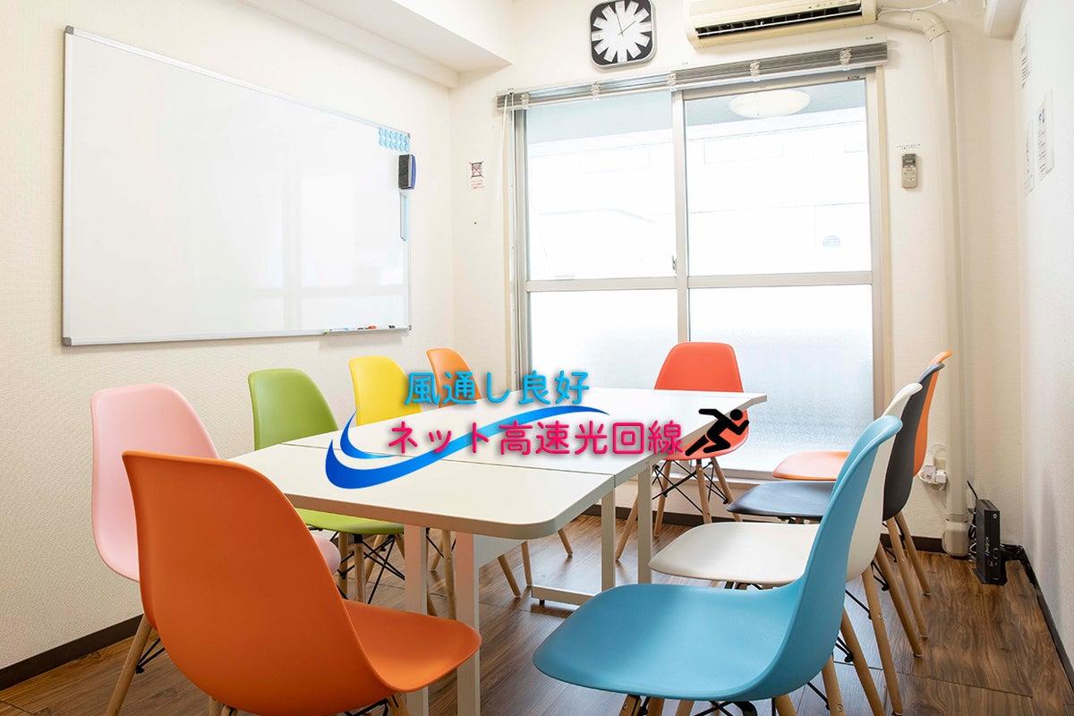 アクセス抜群【渋谷駅徒歩2分】の風通しの良い会議室(土足OK)完全個室 の写真