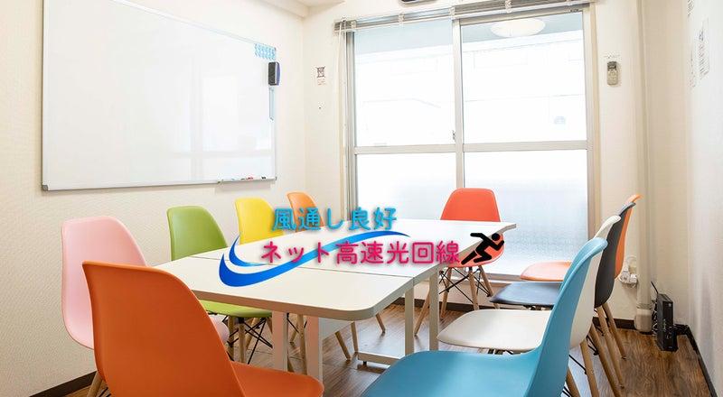 アクセス抜群【渋谷駅徒歩2分】の風通しの良い会議室(土足OK)完全個室