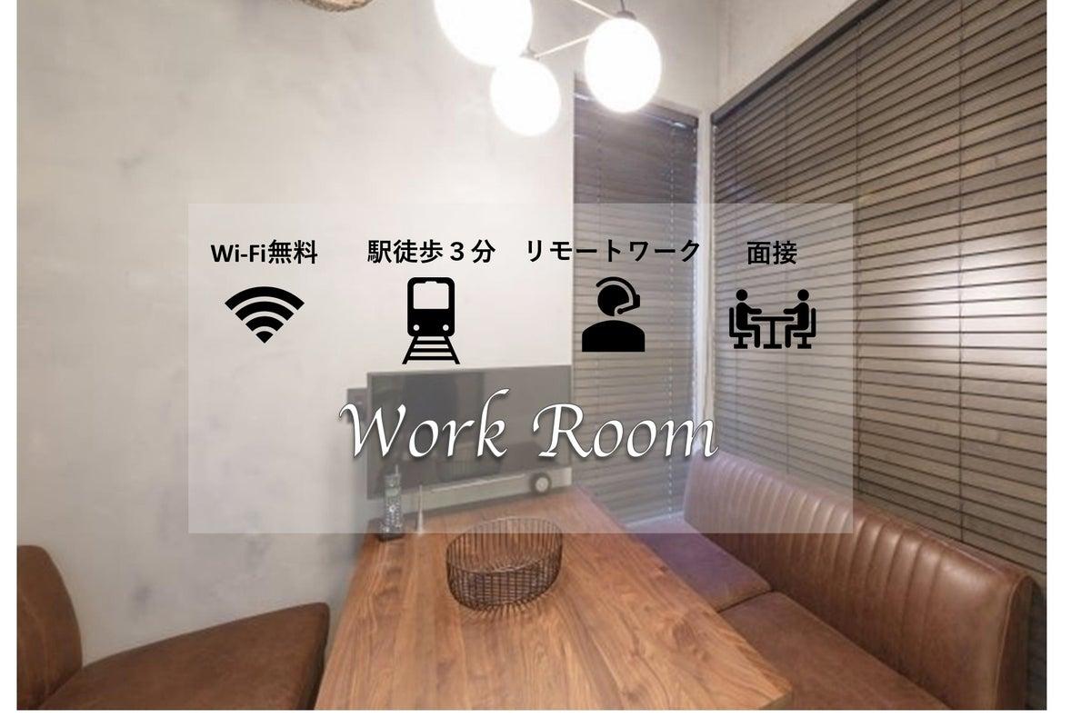 リモートワーク・オンラインセミナー、少人数打ち合わせにおすすめスペース! の写真