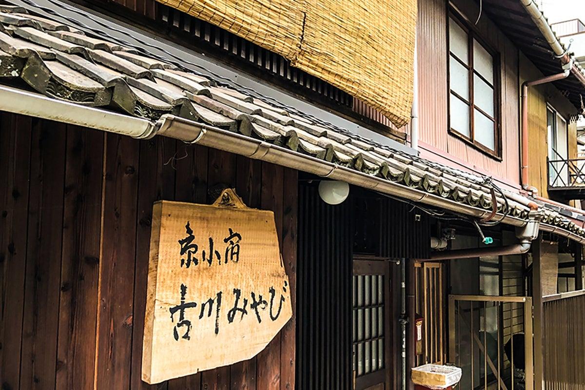 【一棟貸切!築80年以上の京町家】平安神宮、祇園、八坂神社にも近い!#撮影#女子会#ママ会#誕生日会 の写真