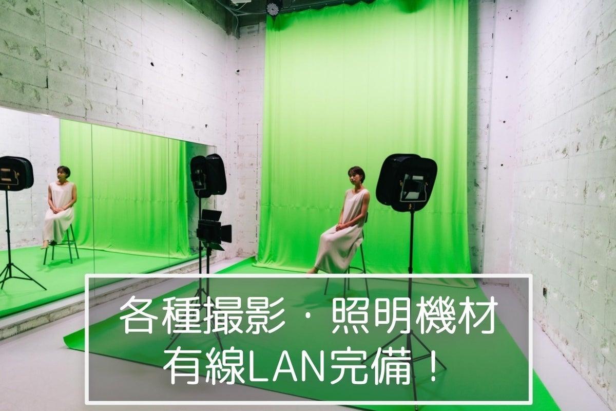 各種撮影用照明、黒バック、グリーンバック、有線LAN完備! 天高5m・駅徒歩30秒の格安撮影スタジオ! の写真