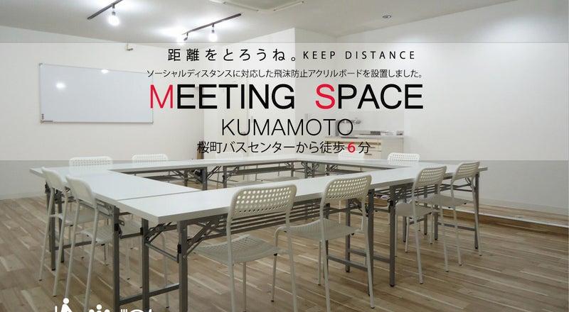【飛沫防止用アクリルボード設置】辛島町駅、桜町バスセンターから徒歩6分の交通便利な貸会議室。