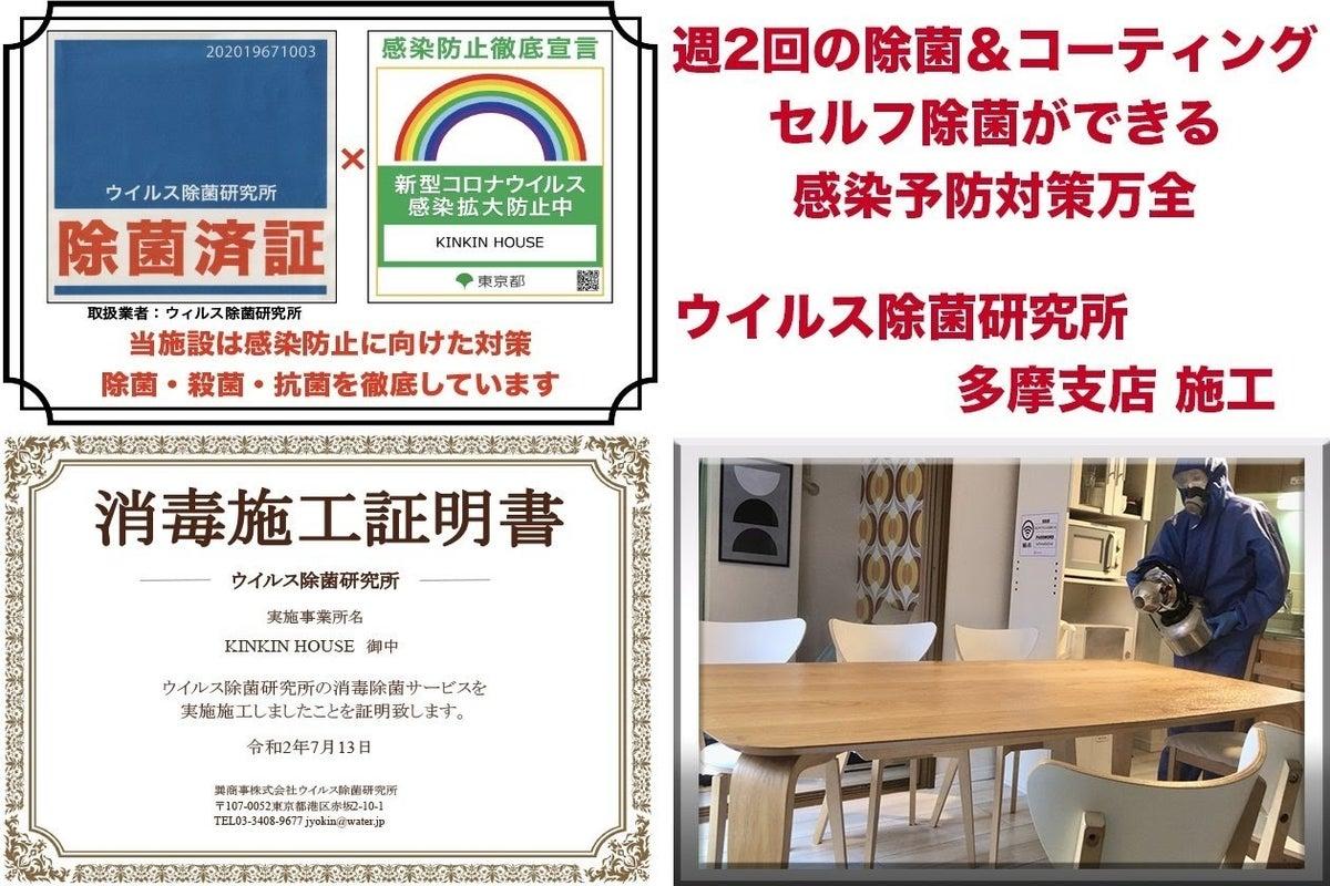 093【スペレン新宿】最大12名🏠深夜〜朝🉐割引🙌除菌完備🌸24hゴミ置場♬キッズスペース👶50%OFF の写真