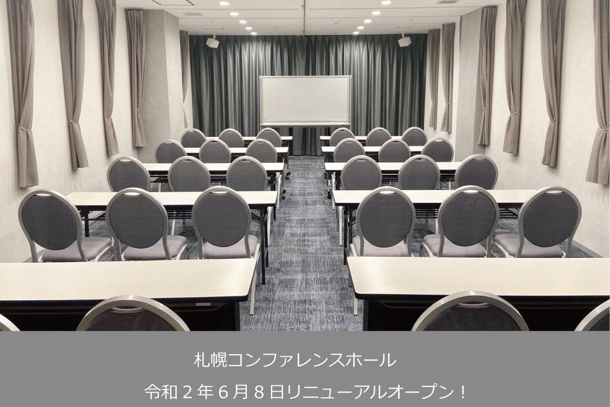 【コンファレンス札幌 - 「Conference-A」】 ★2020年6月OPEN!スタイリッシュな会議室が登場★ の写真