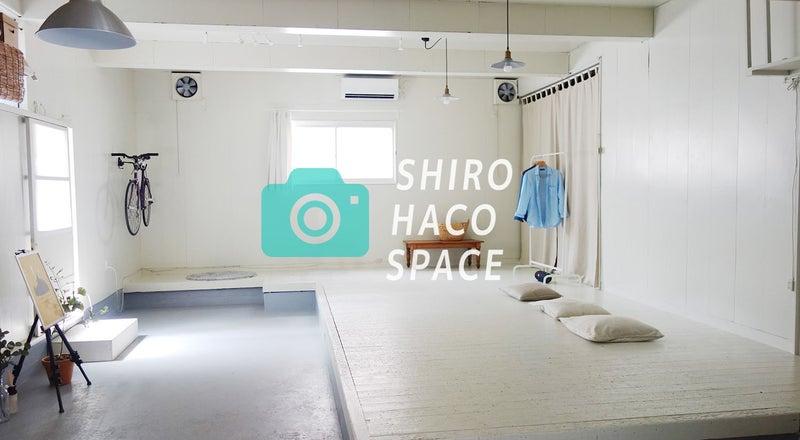 【シロハコスペース/JR金町】天井の高い広々まっ白スペース/写真撮影、動画/ペット、子供OK/水元公園徒歩5分