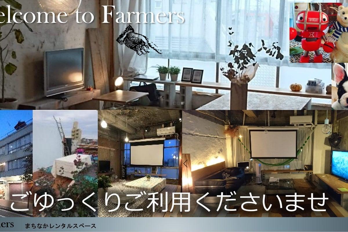 【1棟貸切オシャレスペース】豊橋駅徒歩7分 最大10名/屋上・キッチンあり/ペット可・持ち込み可 の写真