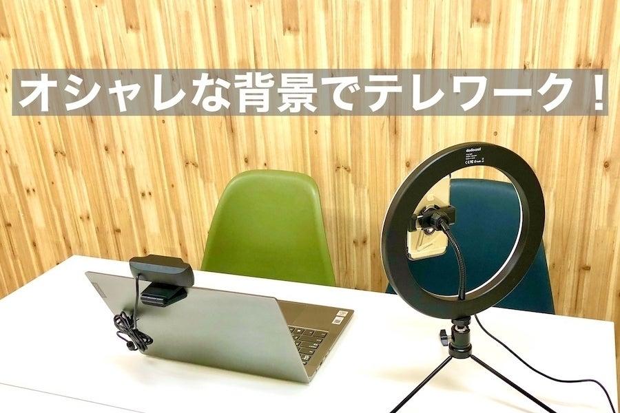 ⭐️光回線導入!⭐️コロナ対策中・換気可能〈アルトリア会議室〉新大阪駅✨明るいカフェのような会議室✨テレワーク/セミナー の写真