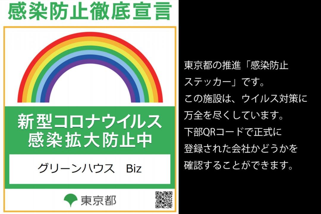 新宿市谷[207号室] 貸切個室 /8月新設!「3蜜」コロナ対策万全!高速インターネットリモートワーク最適! の写真