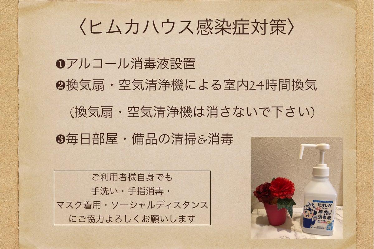 【薬院店01】#インドア花見✨アルコール消毒液設置✨Switch/PS4✨女子会/撮影/パーティー/ヲタ活💡ゲーム大会✨ の写真