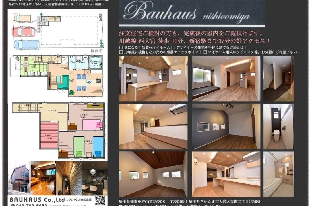 bauhaus西大宮最新のモデルハウスをお気軽にお使いください! の写真