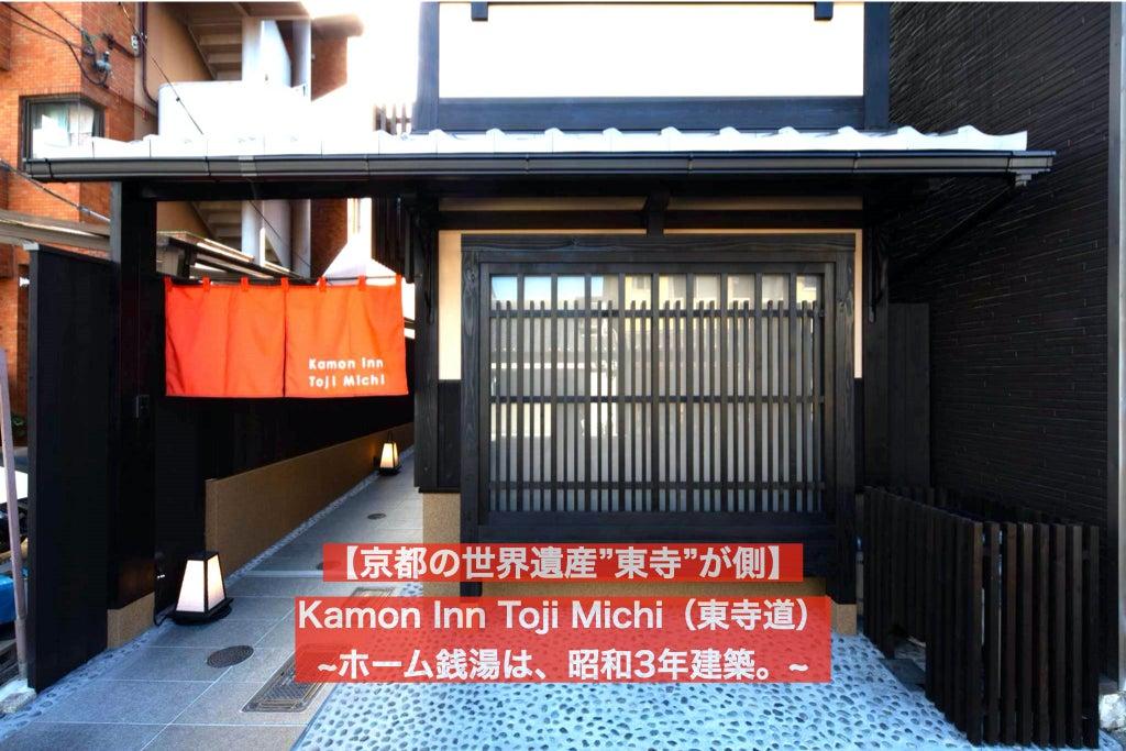京都/東寺/Kamon Inn 東寺道-A room-/個室貸切り/毎回清掃/ベッド・Wi-Fi有/ゴミ出し不要 の写真