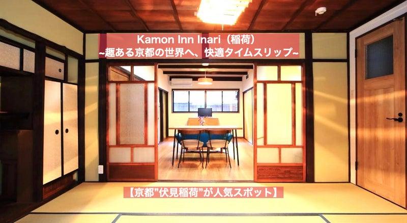 #コロナ禍でも安心安全な居場所【趣ある京都の世界へ、快適タイムスリップ】Kamon Inn Inari ~1棟丸々貸切り~