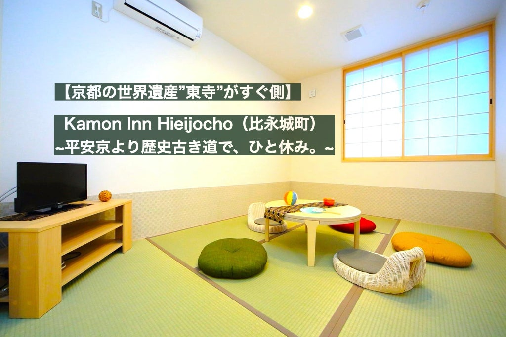 京都/東寺/Kamon Inn 比永城町-A room-/個室貸切り/毎回清掃/お風呂・お布団・Wi-Fi有/ゴミ出し不要 の写真