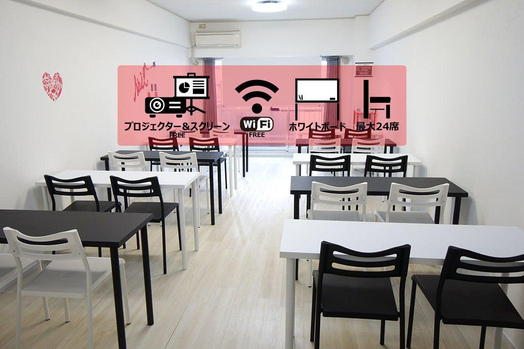 俺の会議室 天神◆天神駅 地下街出口から徒歩1分!最大24名可能/プロジェクター&スクリーン完備 の写真