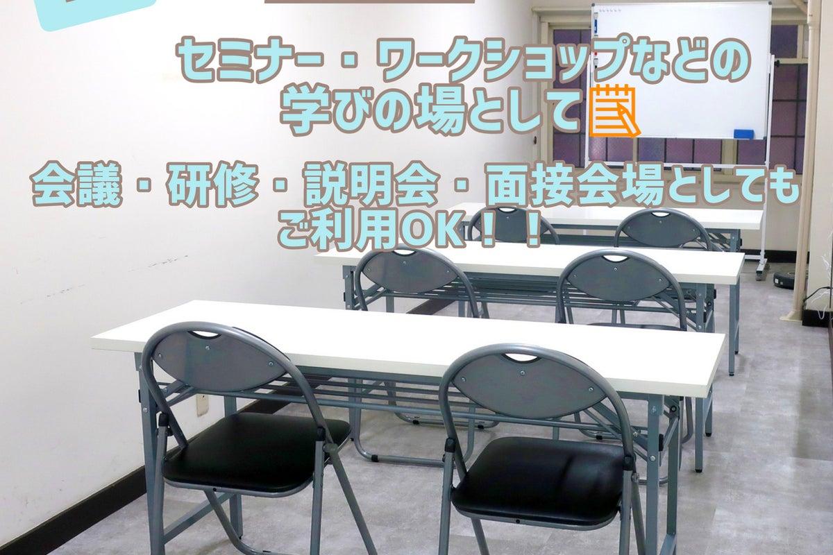 ☆zest room2F☆天満屋徒歩5分!!ミーティングやセミナー、ワークショップ、レンタルサロンとして!使い方様々!! の写真