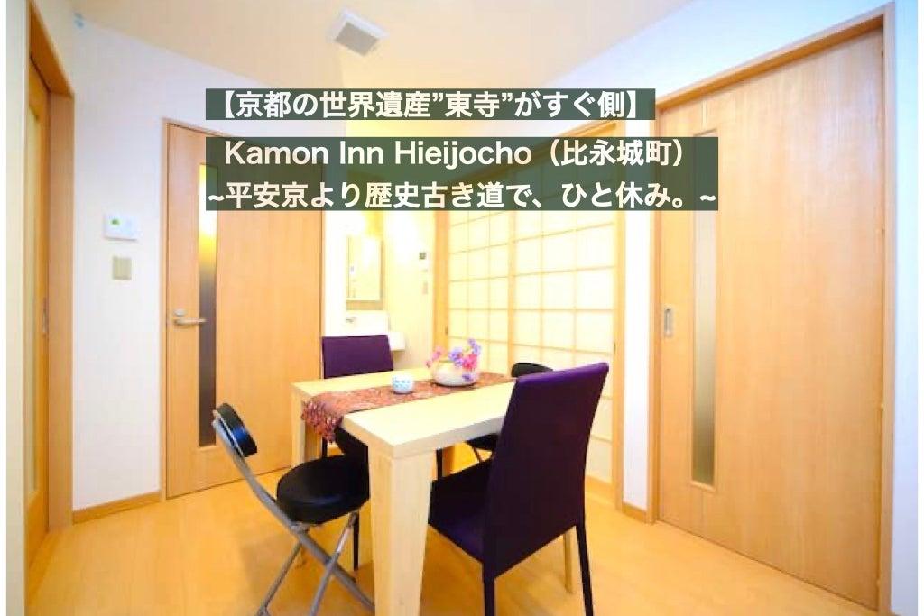 京都/東寺/Kamon Inn 比永城町-B room-/個室貸切/毎回清掃/キッチン・布団・お風呂完備/Wi-Fi/お家デート の写真