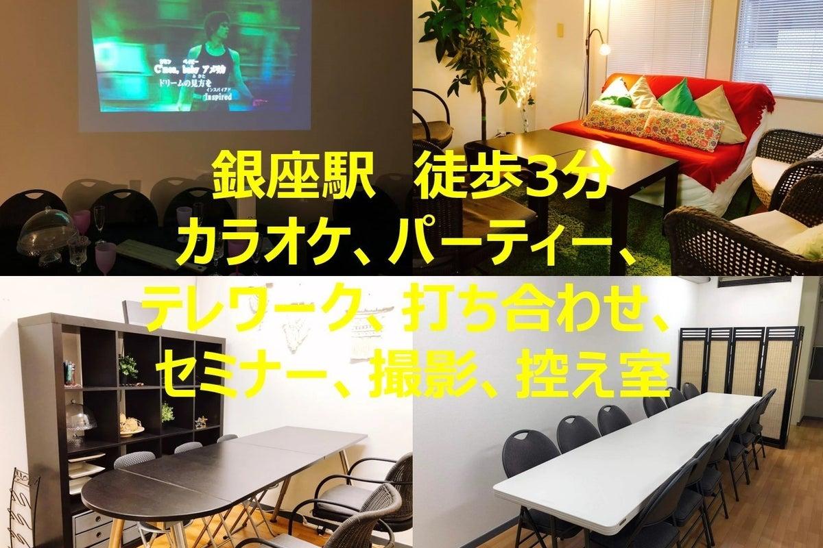 銀座駅 徒歩3分 ビルワンフロア貸切! カラオケ、パーティー、撮影、セミナー、控え室にも の写真