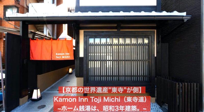 京都/東寺/Kamon Inn 東寺道-D room-/個室貸切/毎回清掃/キッチン・布団・お風呂完備/Wi-Fi/お家デート