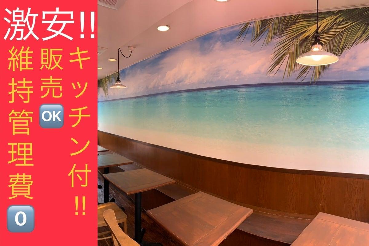 激安!豊島区、池袋から2駅、千川駅徒歩0分!キッチン付♪飲食販売OK!間借り営業、パーティー、ネット販売の製造、テレワークに! の写真
