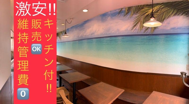 激安!豊島区、池袋から2駅、千川駅徒歩0分!キッチン付♪飲食販売OK!間借り営業、パーティー、ネット販売の製造、テレワークに!