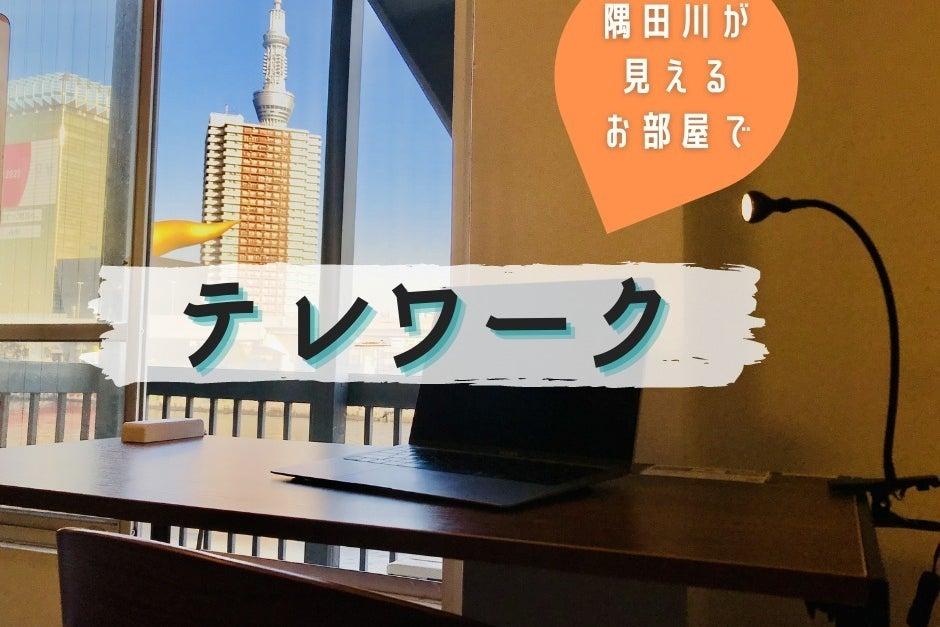【完全個室】隅田川の眺めを見ながらテレワーク 浅草駅徒歩1分/ Wi-Fiあり 換気可(303) の写真