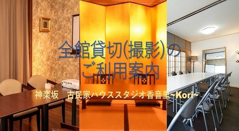 【古民家Kori/103.8㎡ 3部屋】神楽坂の和洋館スタジオを全館貸切って撮影!金屏風のある和洋室/金色に映えるラウンジ
