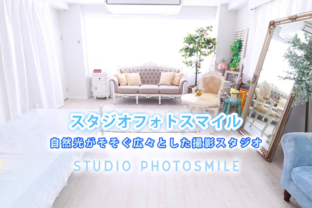⭐秋葉原4分⭐【フォトスマイル】白とパステルブルーを基調としたコスプレに映える撮影スタジオ📷✨個人・商用同料金 の写真