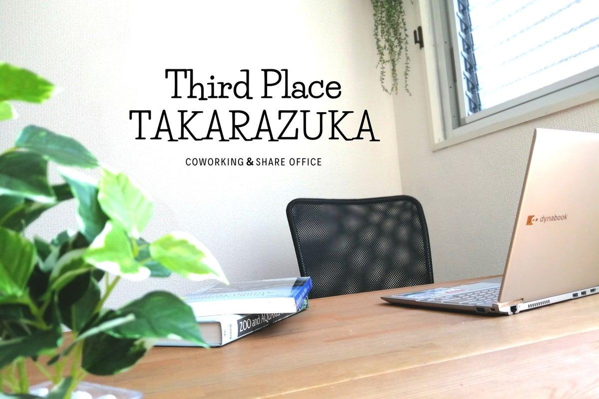 【Thirdplace宝塚】ひと部屋をまるまる貸し出し!高速Wi-Fiで、テレワークやネット会議、少人数レッスンにも! の写真