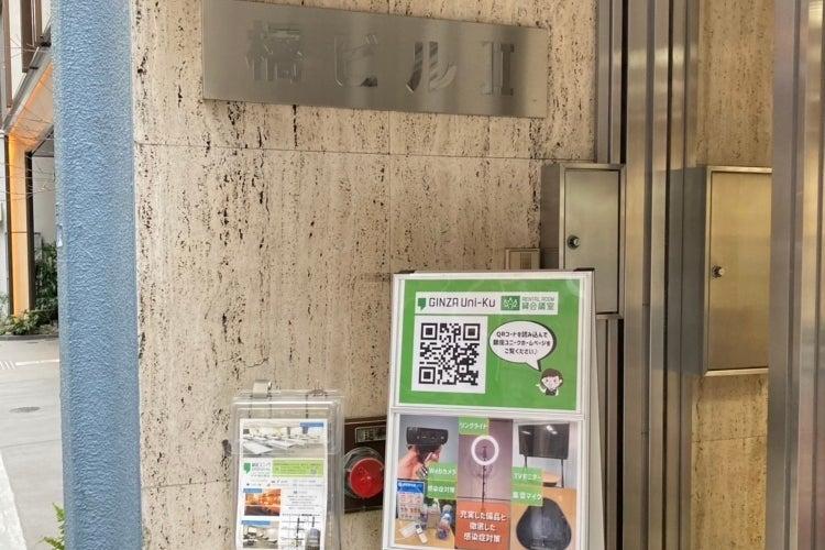 【駅徒歩1分】少人数の打合せ・会議に便利!銀座ユニーク ミーティングルーム【東銀座・銀座・有楽町・東京】 の写真
