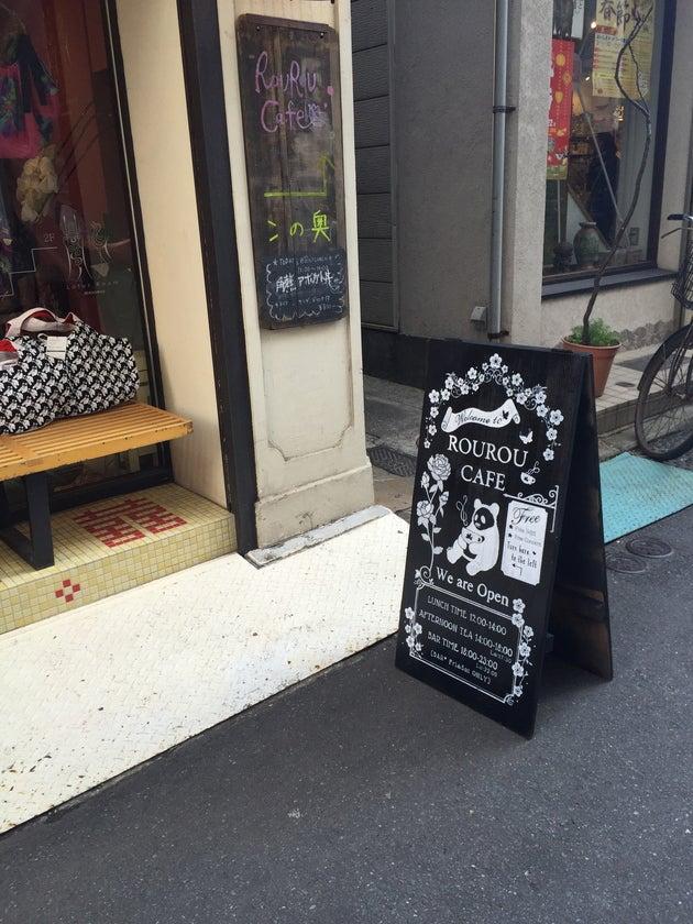 服飾店・ROUROUの横に置いてある看板が目印です。