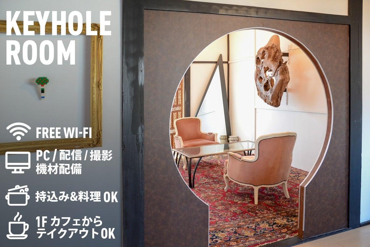 ✨キャンペーン実施中✨キーホールルーム/キッチン付/持込OK/鳩ヶ谷駅徒歩5分/撮影/応接/リモートワーク/ミーティング の写真