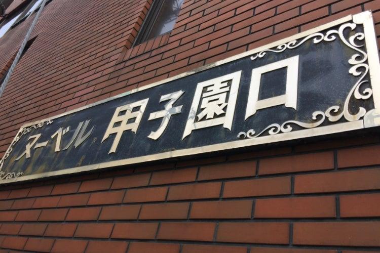 西宮市JR甲子園口駅徒歩1分/自然光の入る明るい空間、Wi-Fi無料、テレワークにも最適!完全個室 の写真
