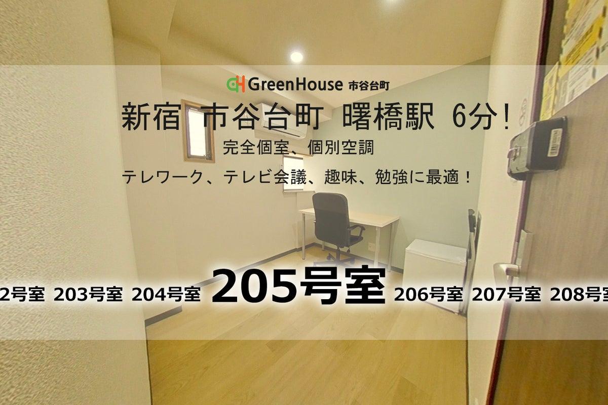 新宿市谷曙橋[205号室] 貸切個室 /8月新設!「3蜜」コロナ対策万全!高速インターネットリモートワーク最適! の写真