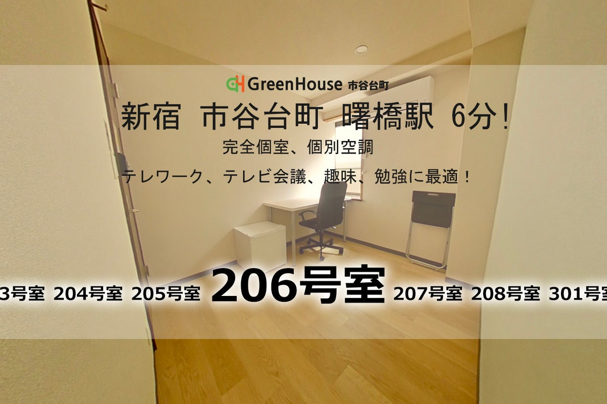 新宿市谷曙橋[206号室] 貸切個室 /8月新設!「3蜜」コロナ対策万全!高速インターネットリモートワーク最適! の写真