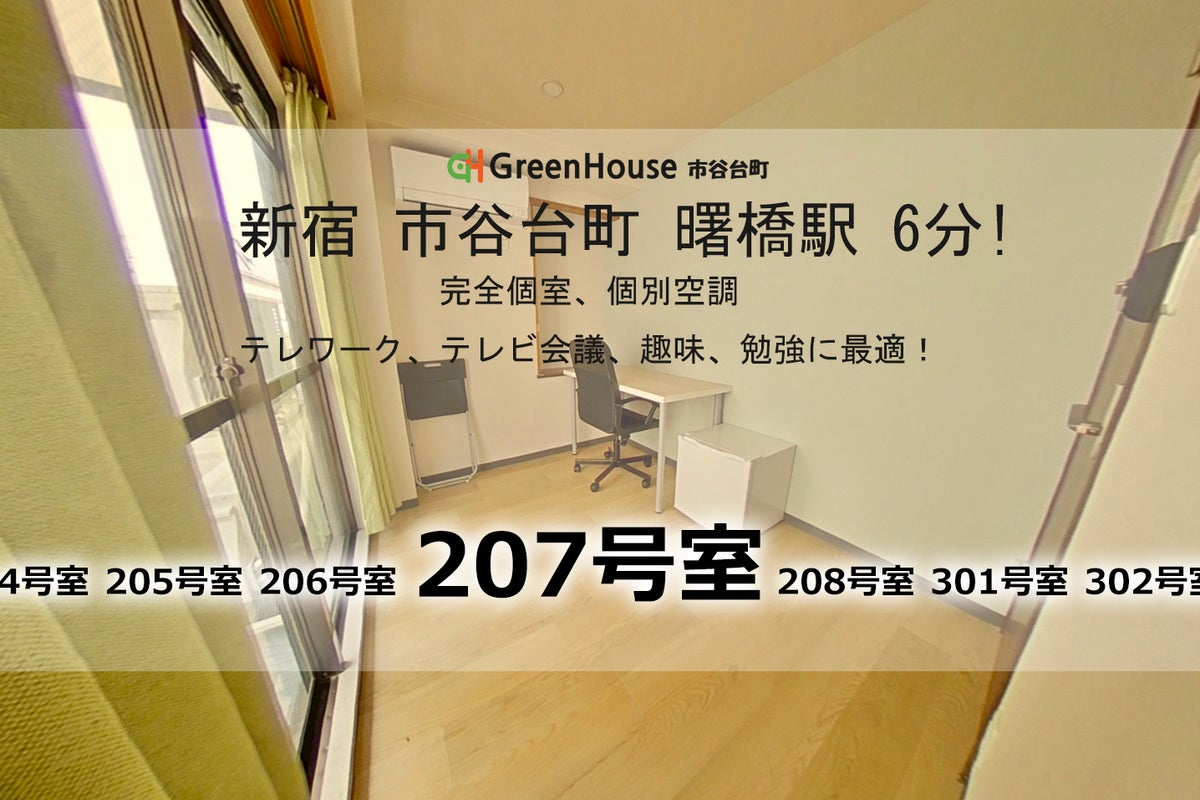 新宿市谷曙橋[207号室] 貸切個室 /8月新設!「3蜜」コロナ対策万全!高速インターネットリモートワーク最適! の写真
