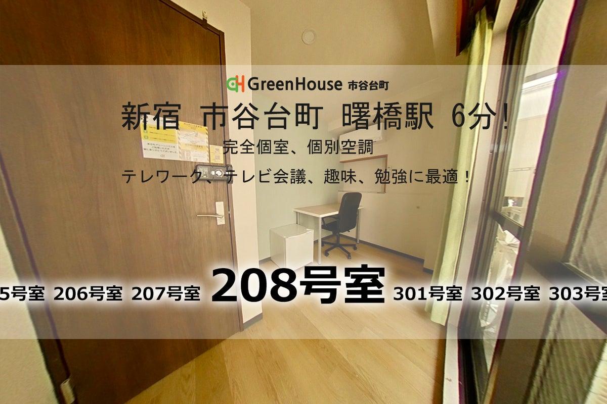 新宿市谷曙橋[208号室] 貸切個室 /8月新設!「3蜜」コロナ対策万全!高速インターネットリモートワーク最適! の写真