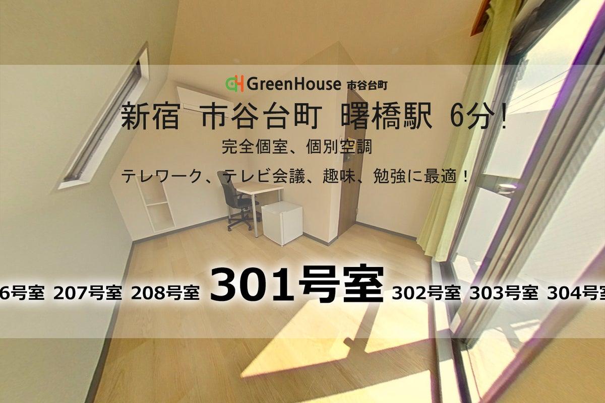 新宿市谷曙橋[301号室] 貸切個室 /8月新設!「3蜜」コロナ対策万全!高速インターネットリモートワーク最適! の写真