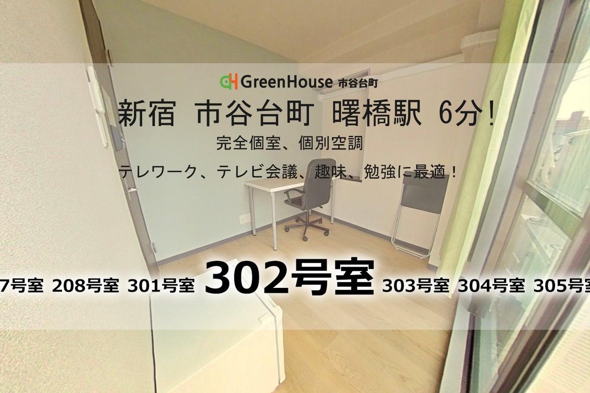 新宿市谷曙橋[302号室] 貸切個室 /8月新設!「3蜜」コロナ対策万全!高速インターネットリモートワーク最適! の写真