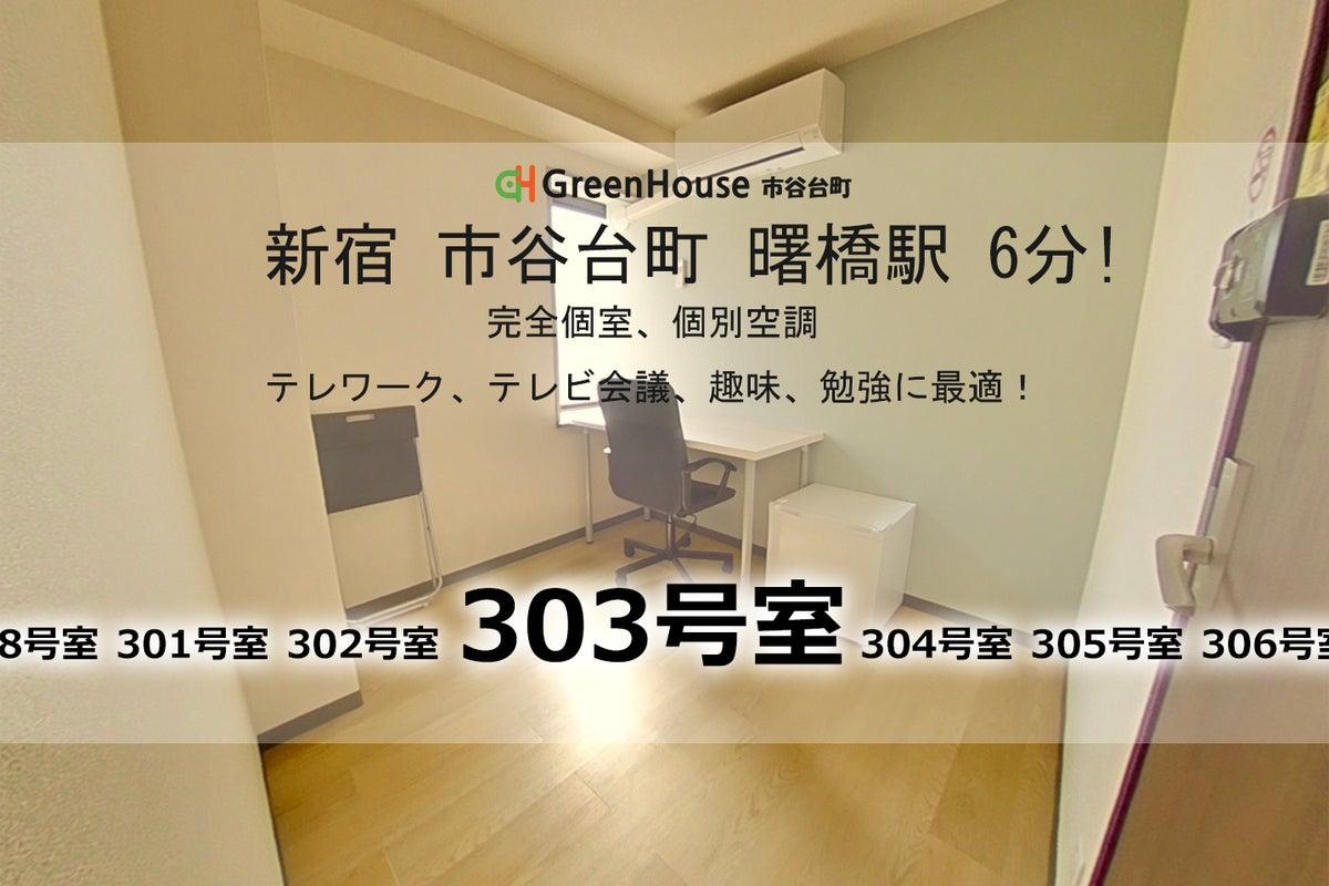 新宿市谷曙橋[303号室] 貸切個室 /8月新設!「3蜜」コロナ対策万全!高速インターネットリモートワーク最適! の写真