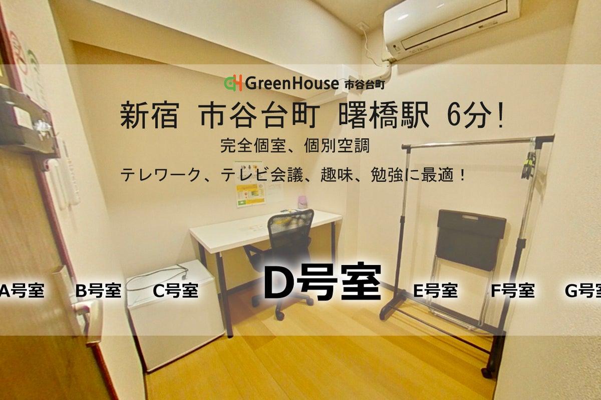 新宿市谷 [D号室] 貸切個室 /8月新設!「3蜜」コロナ対策万全!高速インターネットリモートワーク最適! の写真