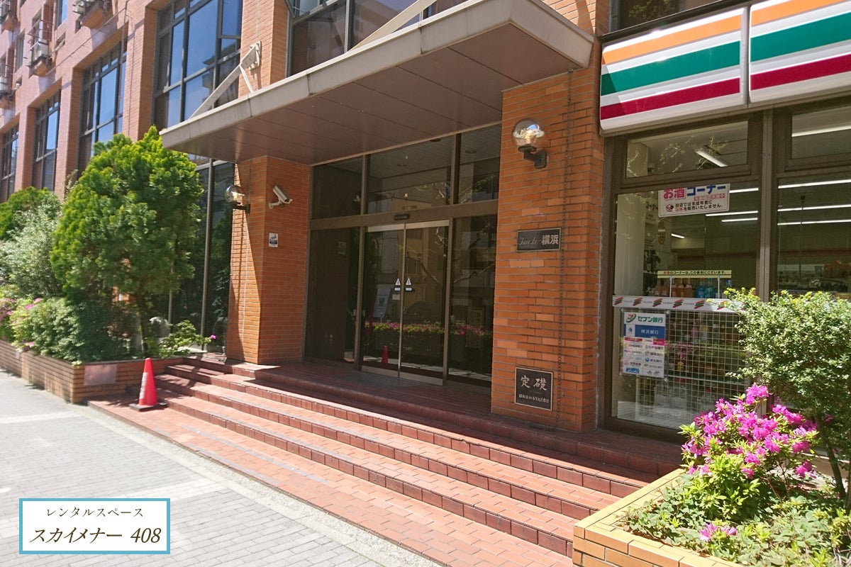 【新オープン☆カフェ風スペース】スカイメナー408【横浜駅から徒歩2分!全面リフォーム済】 の写真