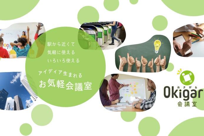 ◆お気軽会議室大阪梅田◆2面窓で換気も安心/大阪梅田徒歩2分/ソーシャルディスタンス/55インチモニター の写真