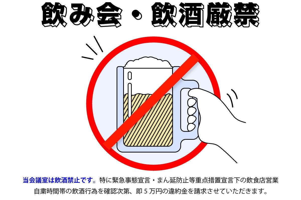 【東京駅2分・地下出口からすぐ・最安】セミナーに!プロジェクター・マイク・WiFi全て無料!ふれあい貸し会議室 八重洲No11 の写真