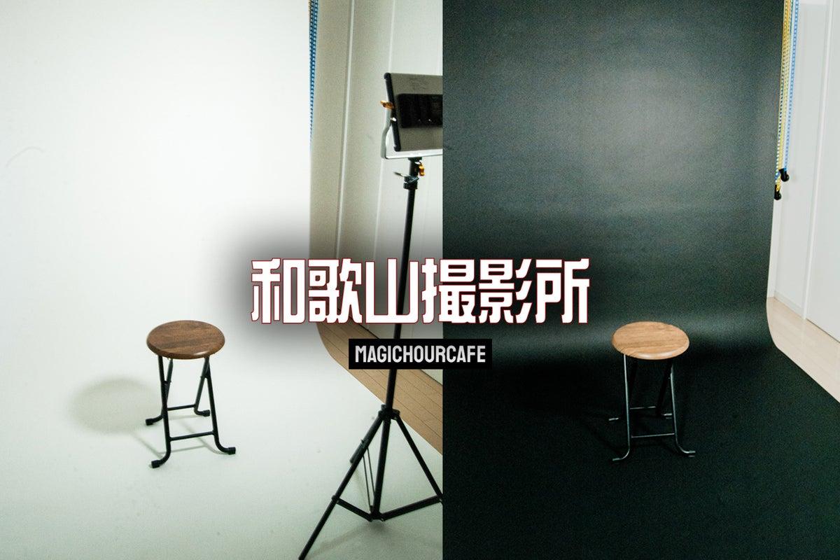 《和歌山撮影所》一日中自然光◎5つのロケーションが撮影可能なマンションスタジオOPEN! の写真